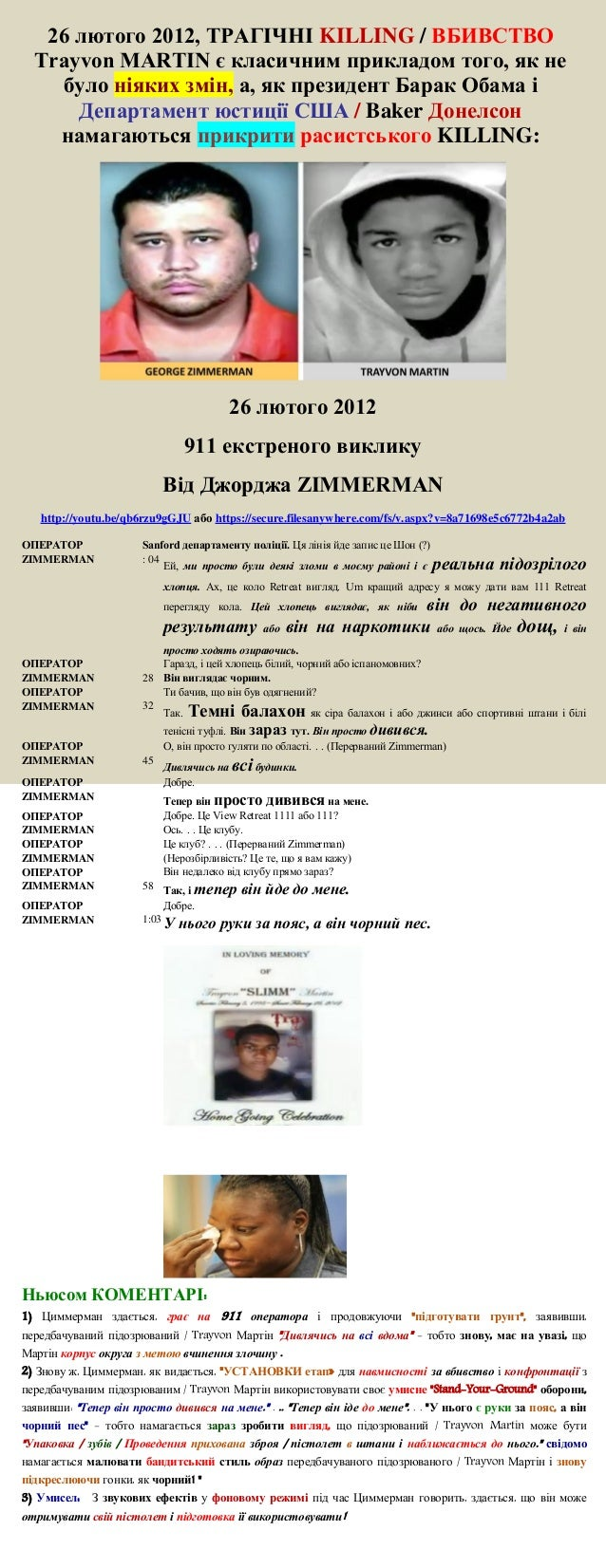 02 26-2012 GEORGE ZIMMERMAN EMERGENCY 911 CALL (ukrainian)