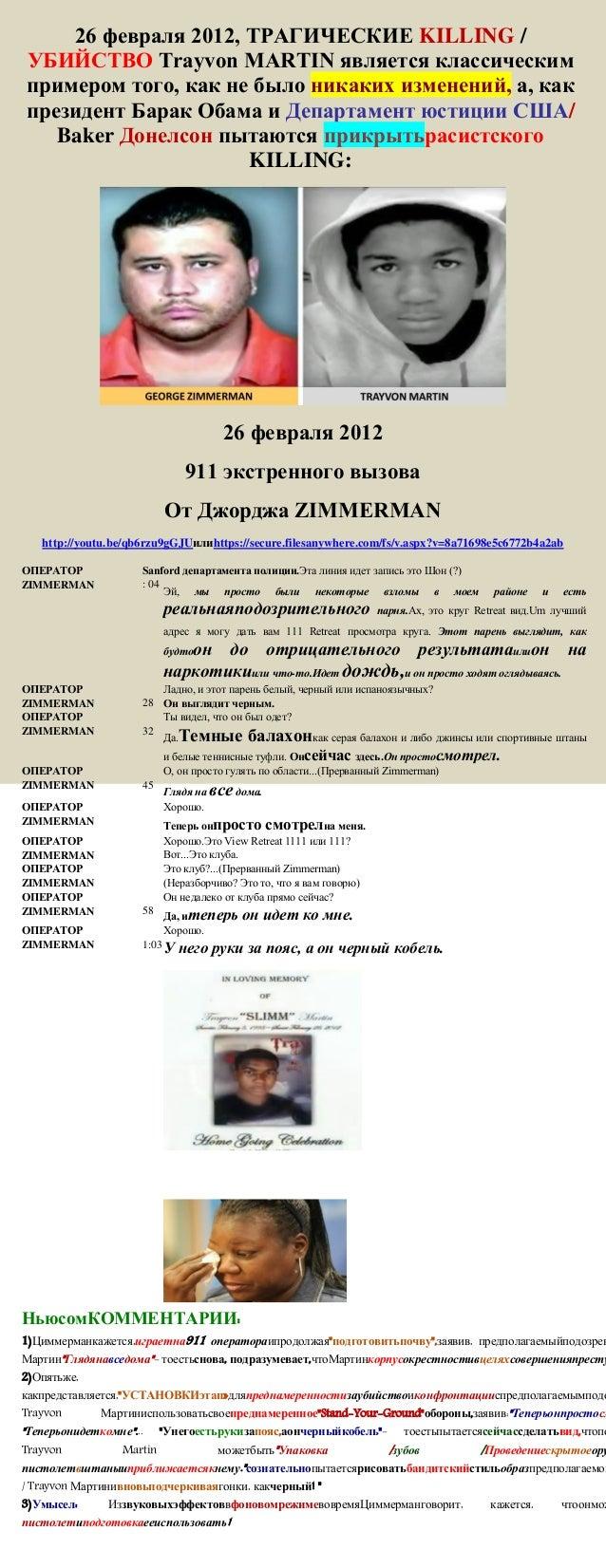 02/26/2012 GEORGE ZIMMERMAN'S EMERGENCY 911 CALL (russian)