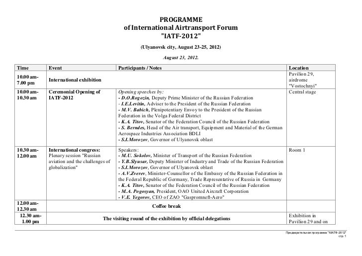 "PROGRAMME of International Airtransport Forum ""IATF-2012"" (Ulyanovsk city, August 23-25, 2012)"