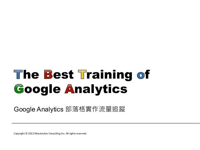he est raining f          oogle nalytics Google Analytics 部落格實作流量追蹤Copyright	  ©	  2012	  MassiveAns	  Consul8ng	  Inc.	  ...