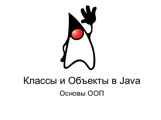 Java. Lecture 02. Classes and Objects