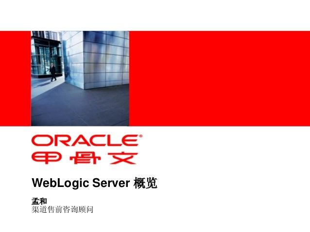 <在此处插入图片> WebLogic Server 概览 孟和 渠道售前咨询顾问