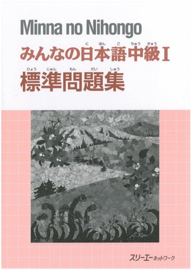 minna no nihongo 1 pdf free download
