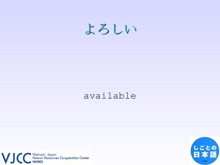 よろしい <ul><li>available </li></ul>