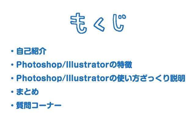 イラスト制作におけるPhotoshopとIllustratorの使い方 先生:コタ