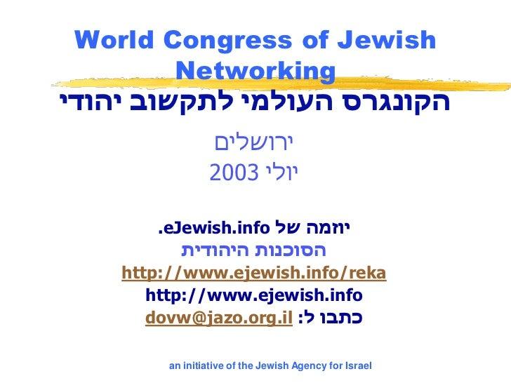 World Congress of Jewish          Networking הקונגרס העולמי לתקשוב יהודי                  ירושלים                  200...