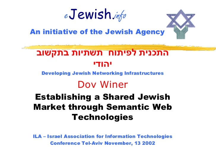 eJewish.info An initiative of the Jewish Agency   ‫התכנית לפיתוח תשתיות בתקשוב‬             ‫יהודי‬    Developing Jewish N...