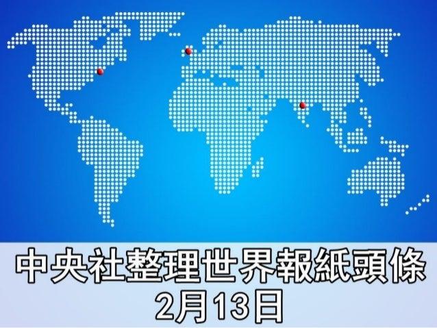 【華郵】冬季風暴來襲 華府準備應戰