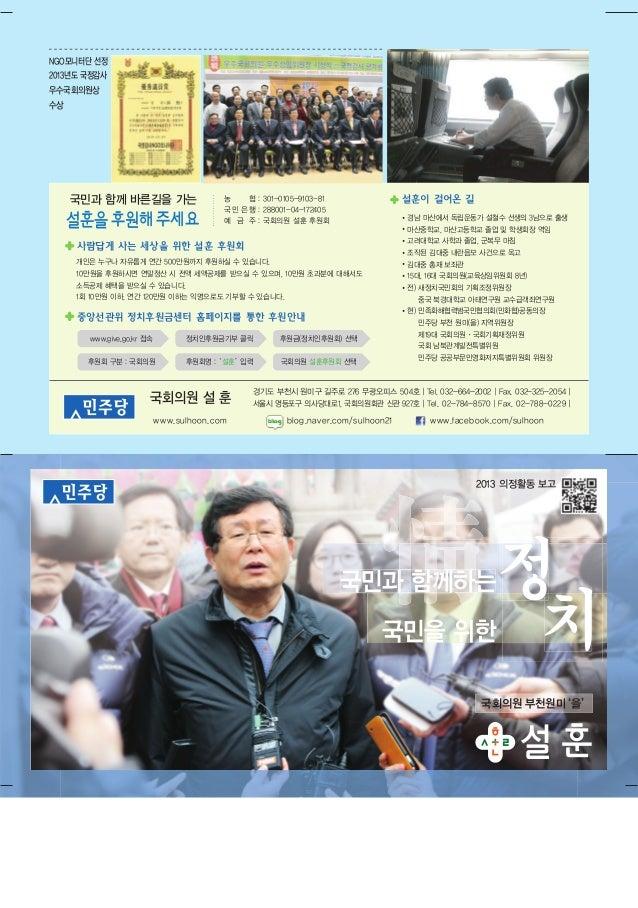 설훈의원 의정보고서0213(최종)