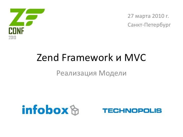 ZFConf 2010: Zend Framework & MVC, Model Implementation (Part 1)