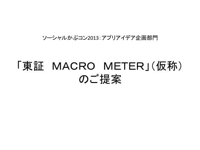 ソーシャルかぶコン2013:アプリアイデア企画部門  「東証 MACRO METER」(仮称) のご提案