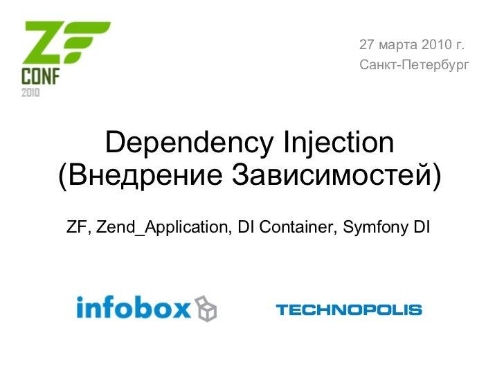 Dependency Injection (Внедрение Зависимостей) ZF, Zend_Application, DI Container, Symfony DI 27 марта 2010 г. Санкт-Петерб...