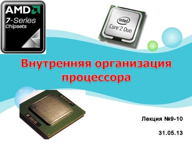 Лекция №9-1031.05.13