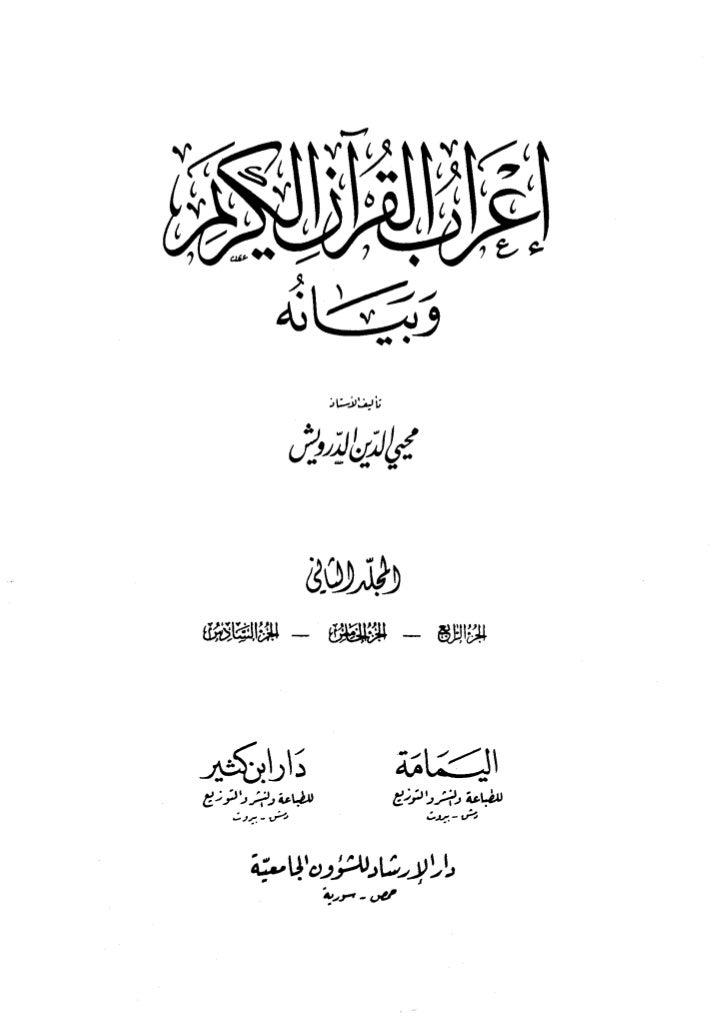 Buku I'rab Al Quran Wa Bayanuhu 2