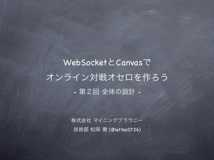 WebSocket Canvas  -                 -         (@lettas0726)
