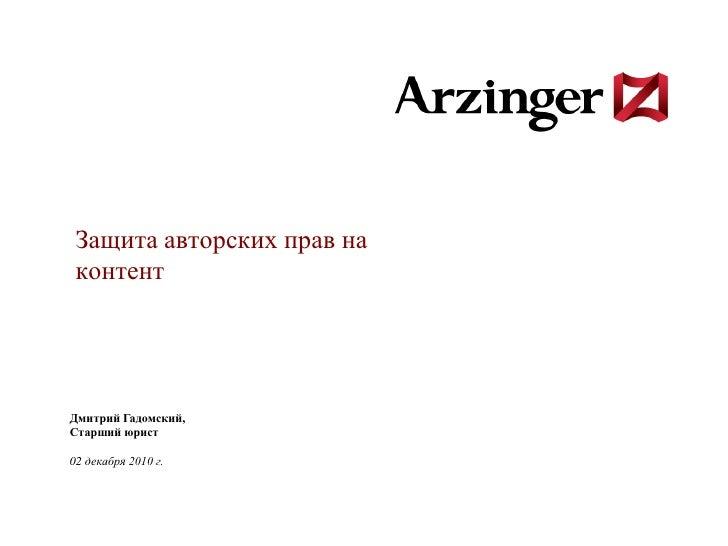 Защита авторских прав на контент<br />ДмитрийГадомский, <br />Старший юрист02 декабря 2010 г.<br />
