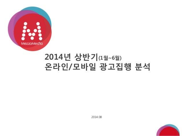 2014년 상반기(1월~6월) 온라인/모바일 광고집행 분석 2014.08