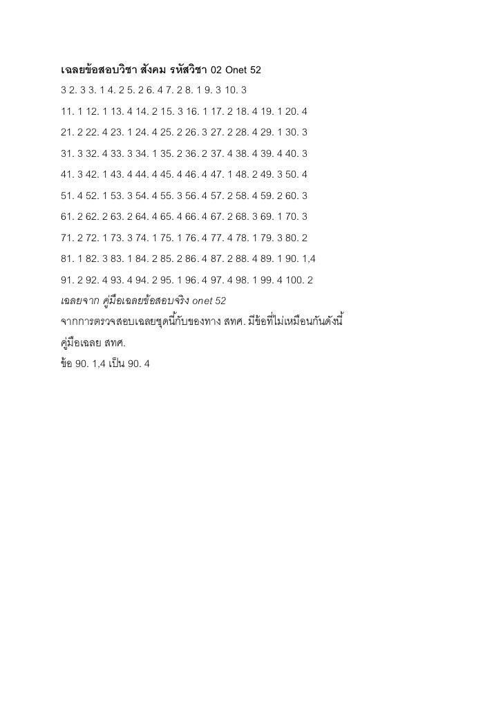 เฉลยข้อสอบวิชา สังคม รหัสวิชา 02 onet 52