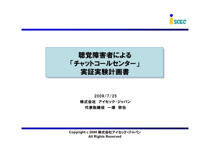 02pdf.聴覚障害者による「チャットコールセンター」実証実験計画書 090725