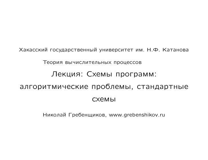 Н.Ф. Катанова Теория