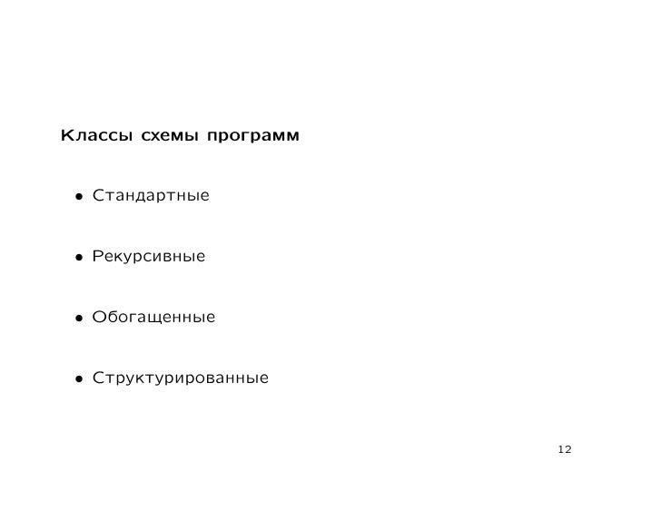 Классы схемы программ
