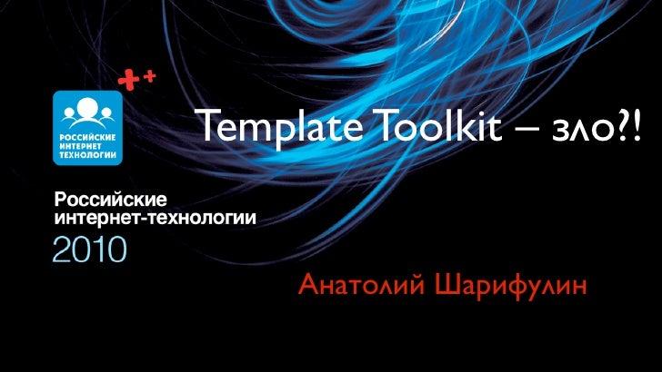 Template Toolkit – зло?!     Анатолий Шарифулин