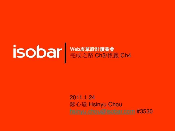 Web表單設計讀書會<br />完成之路 Ch3/標籤 Ch4<br />2011.1.24<br />鄒心瑜Hsinyu Chou<br />hsinyu.chou@isobar.com#3530<br />