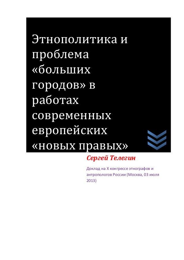 доклад03.07.2013
