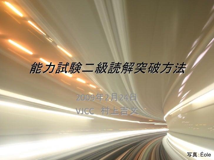 能力試験二級読解突破方法 能力試験二級読解突破方法     2009年2月24日日    2009 2 24    VJCC 村上吉文                      写真:Éole