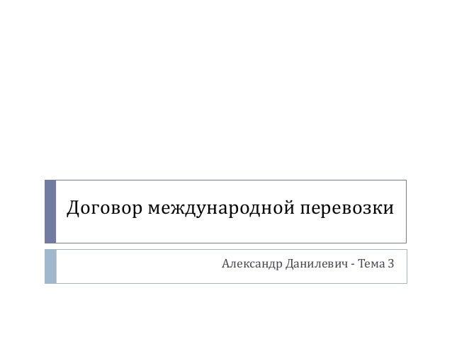 Договор международной перевозки Александр Данилевич - Тема 3