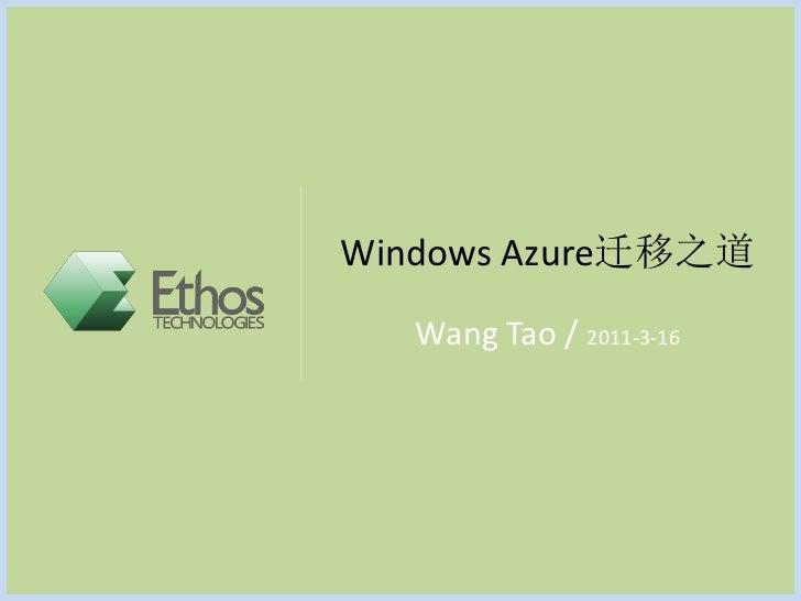 Windows Azure迁移之道   Wang Tao / 2011-3-16