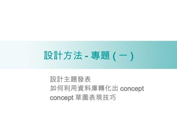 設計方法 - 專題 ( 一 ) 設計主題發表 如何利用資料庫轉化出 concept concept 草圖表現技巧