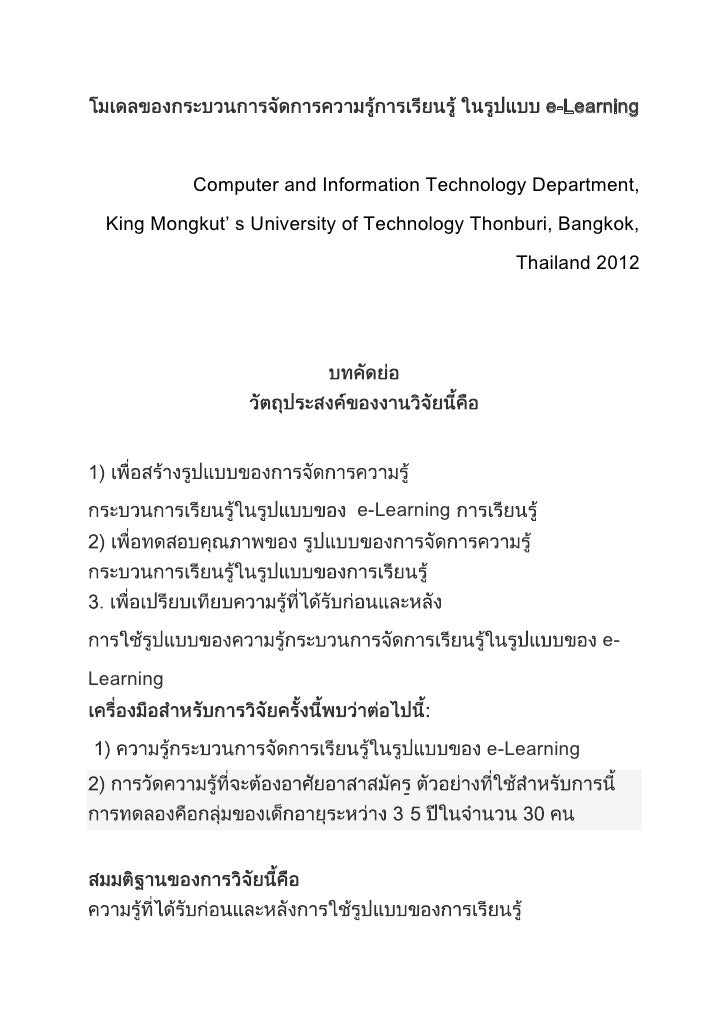 e-Learning           Computer and Information Technology Department, King Mongkut' s University of Technology Thonburi, Ba...