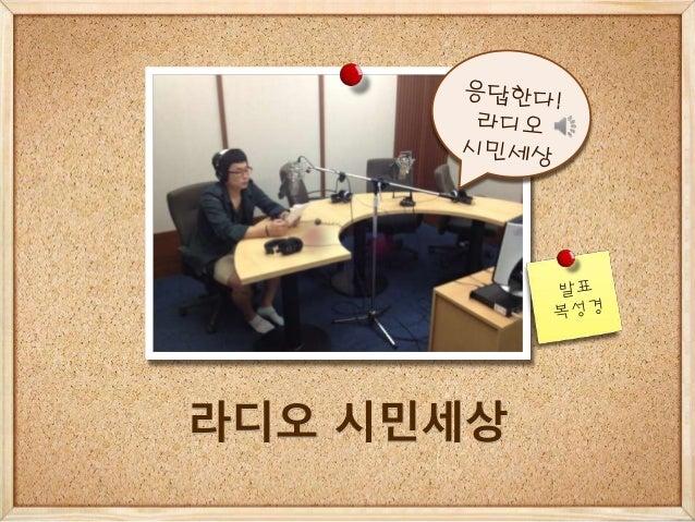 [2012 ChangeON@between] 퍼블릭액세스프로그램 - 라디오시민세상 제작지원팀