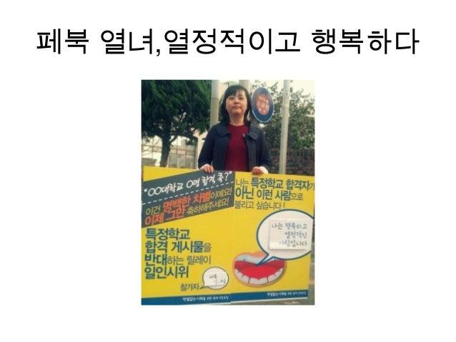 페북 열녀,열정적이고 행복하다