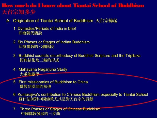 How much do I know about Tiantai School of Buddhism 天台宗知多少 A Origination of Tiantai School of Buddhism 天台宗緣起 1. Dynasties/...