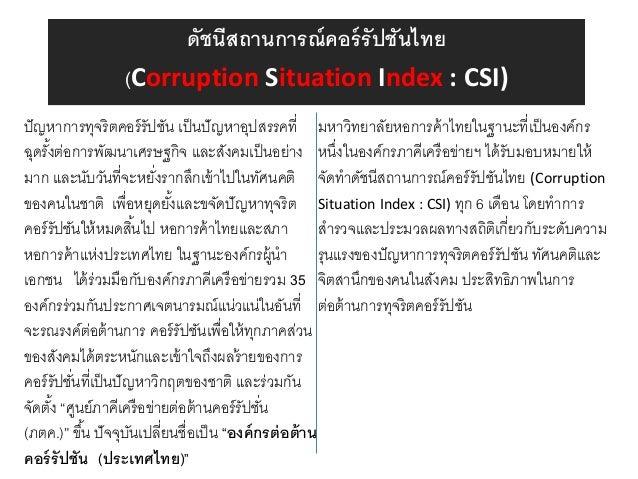 ดัชนีสถานการณ์คอร์รัปชันไทย (Corruption Situation Index : CSI) ปัญหาการทุจริตคอร์รัปชัน เป็นปัญหาอุปสรรคที่ ฉุดรั้งต่อการพ...