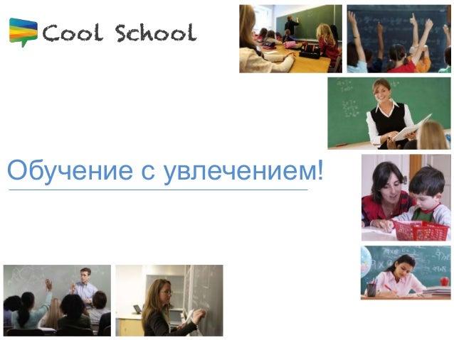 Проект Cool School