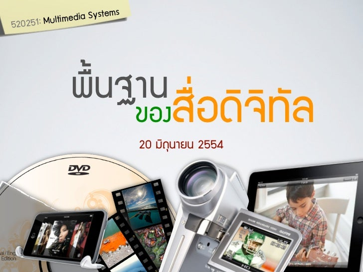 03 digital media fundamental