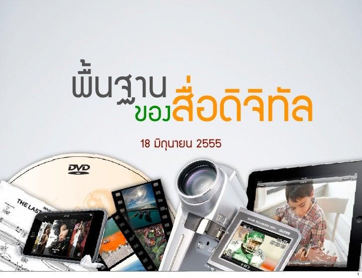 03 digital mediafundamental