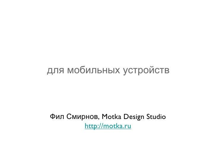 для мобильных устройствФил Смирнов, Motka Design Studio        http://motka.ru