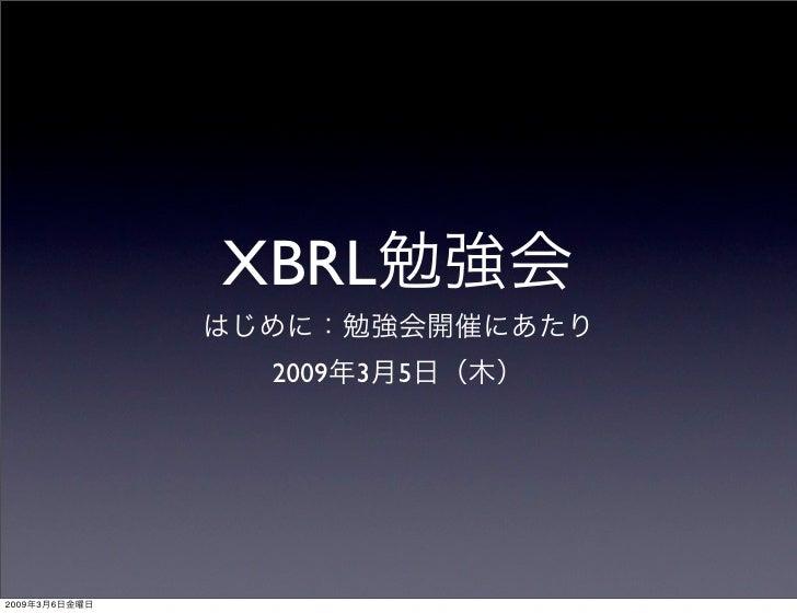 XBRL勉強会 進行用