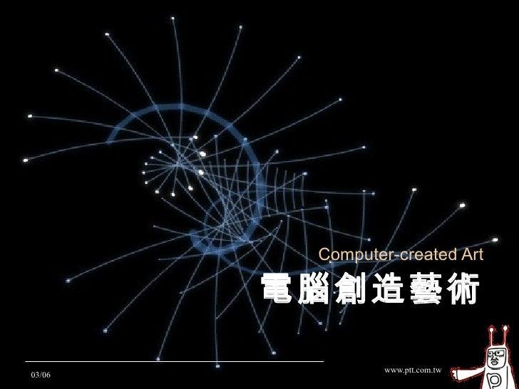 Computer-created Art          電腦創造藝術                   www.ptt.com.tw 03/06