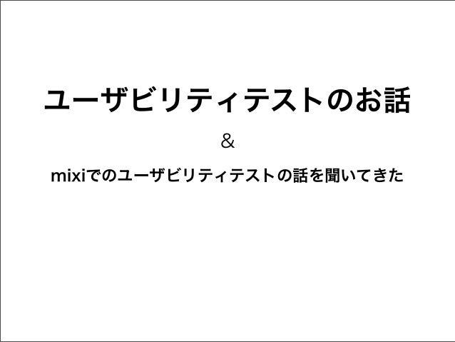 ユーザビリティテストのお話_エンジニア勉強会20130307