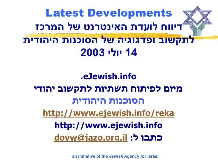 Latest Developments   דיווח לועדת האינטרנט של המרכז לתקשוב ופדגוגיה של הסוכנות היהודית             2003 41 יולי     ...