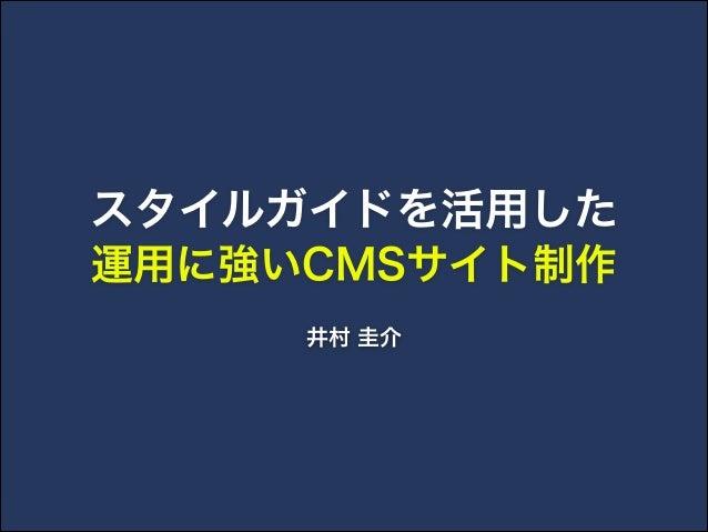 スタイルガイドを活用した 運用に強いCMSサイト制作 井村 圭介