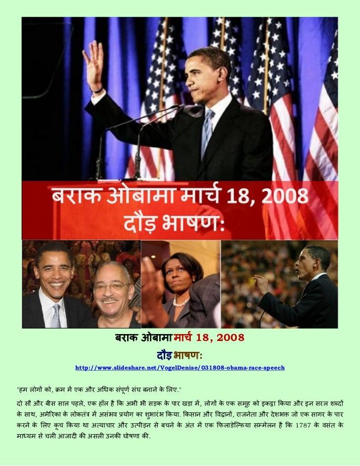 031808   obama speech (hindi)