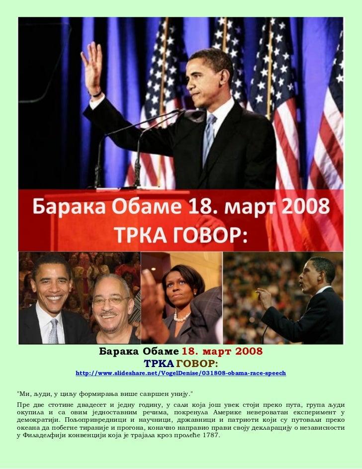 Барака Обаме 18. март 2008                              ТРКА ГОВОР:                http://www.slideshare.net/VogelDenise/0...