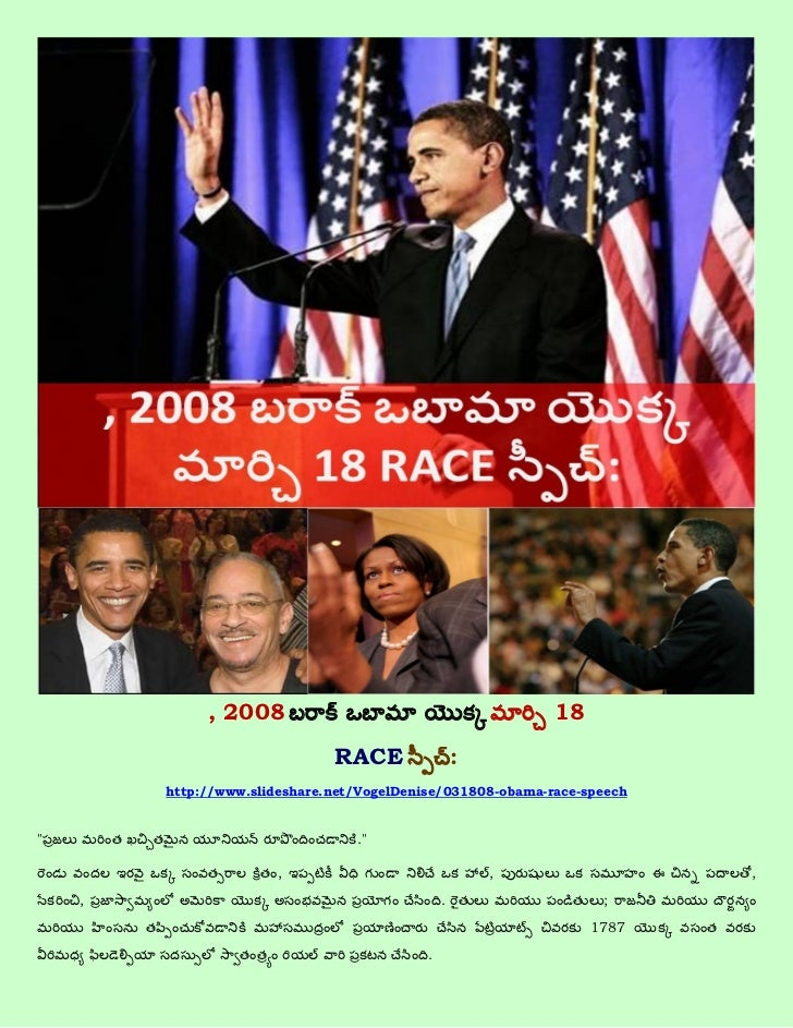 031808   obama speech (telugu)