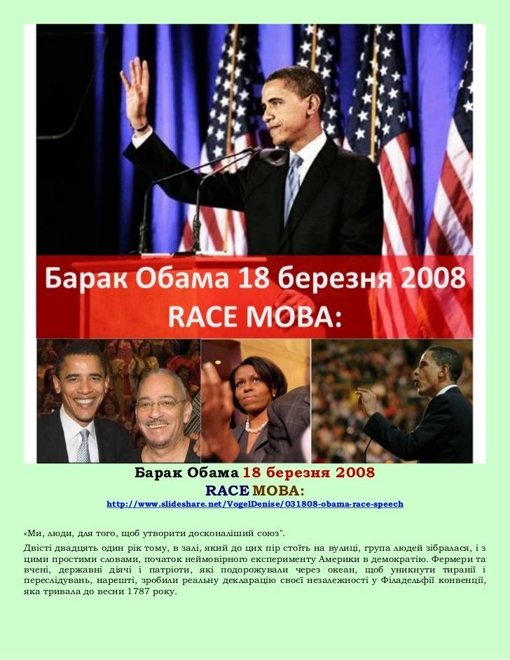 Барак Обама 18 березня 2008                               RACE МОВА:                 http://www.slideshare.net/VogelDenise...